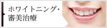 ホワイトニング・ 審美治療